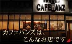 カフェハンズは、こんなお店です