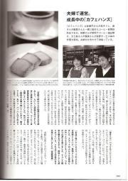 カフェ&レストラン09年4月号TOP